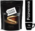 Растворимый кофе Carte Noire Classic 140 грамм, фото 2