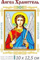 Ангел Хранитель. А6. 10.12,5см.
