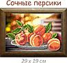 """""""Сочные персики"""" схема для вышивки бисером"""