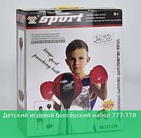 Детский игровой боксёрский набор 777-778