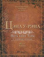 Яаков бен Ицхак Ашкенази Цэна у-рэна. Пять книгы Торы с комментариями