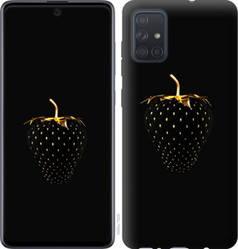 """Чехол на Galaxy A71 2020 A715F Черная клубника """"3585c-1826-328"""""""