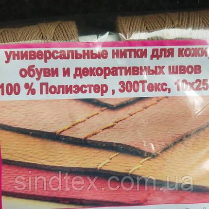 Універсальні бежеві нитки для шкіри взуття та декоративних швів, 300текс 100% поліестер 25м (РАВ-508), фото 2