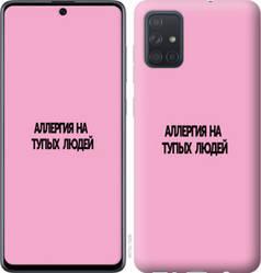 """Чехол на Galaxy A71 2020 A715F Аллергия """"4575c-1826-328"""""""
