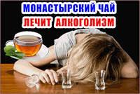 Монастырской чай от алкоголизма,сбор трав от алкоголизма