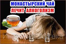 Монастырской чай от алкоголизма