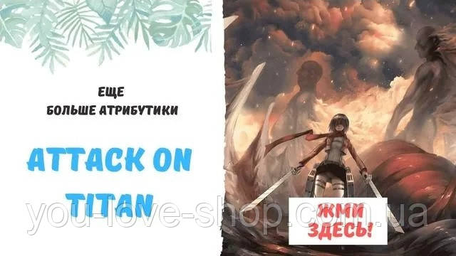 "Кошелек Атака Титанов ""On Fire"" / Attack on Titan"