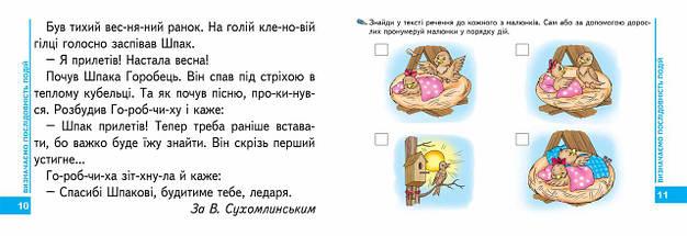 Книга для читання та розвитку зв'язку язного мовлення Мамина школа Журавльова Федієнко Школа, фото 2