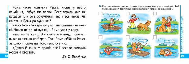 Книга для читання та розвитку зв'язку язного мовлення Мамина школа Журавльова Федієнко Школа, фото 3