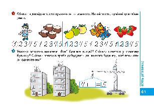 Математика. 4-6 років. Мамина школа. Василь Федієнко. Школа, фото 2