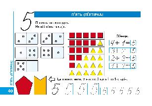 Математика. 4-6 років. Мамина школа. Василь Федієнко. Школа, фото 3
