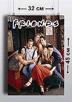 Плакат А3, Друзья 1