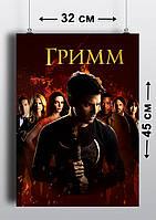 Плакат А3, Гримм 4