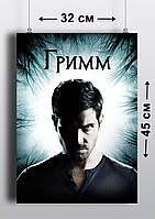 Плакат А3, Гримм 2