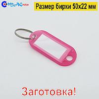Бирка для ключей 50х22мм. Цвет Розовый. Заготовка