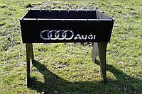 Раскладной мангал Audi