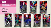 Кукла Monster High 2056