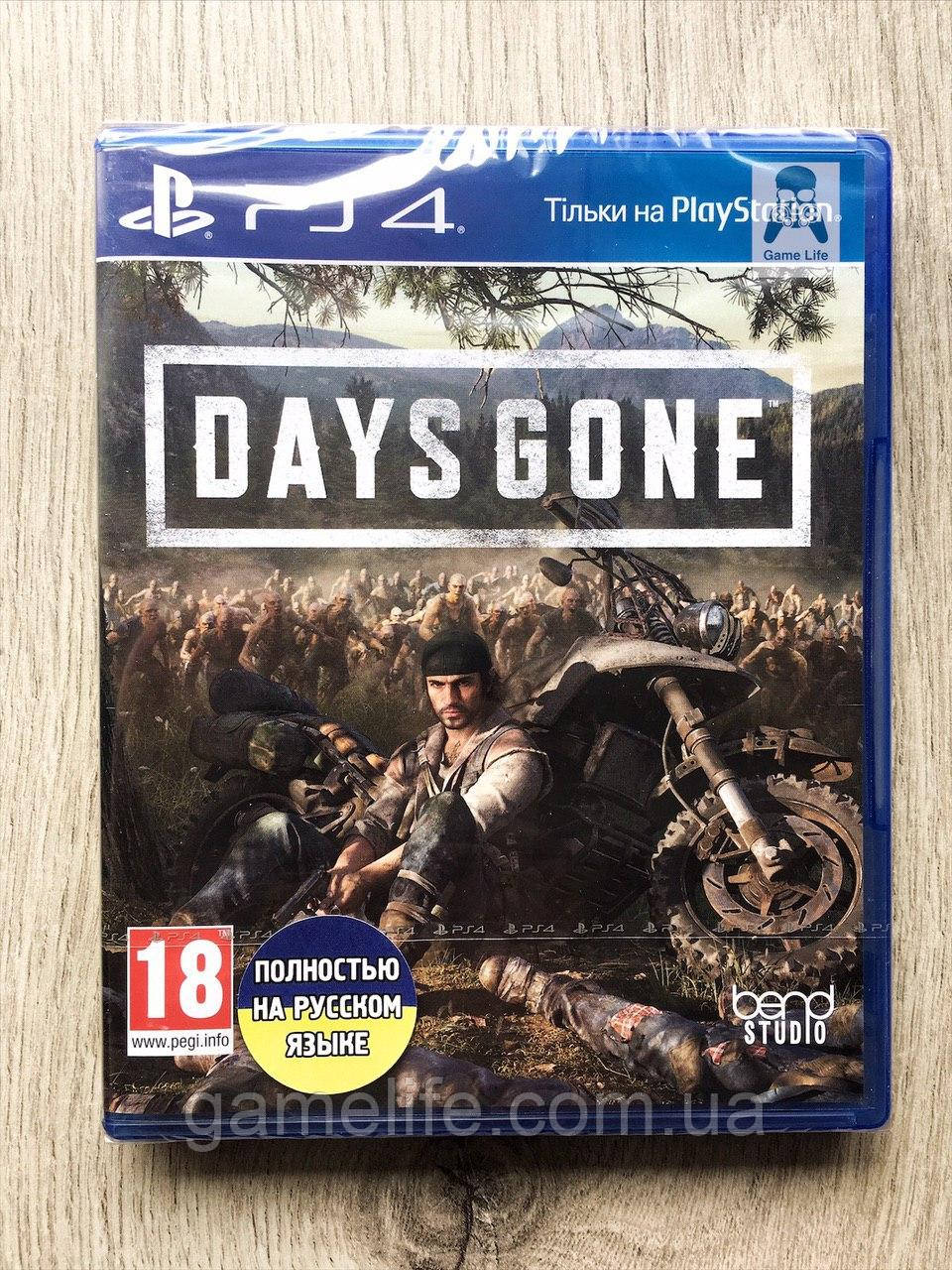 Days Gone (рус.) PS4