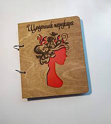 """Деревянный блокнот """"Щоденник перукаря"""" (на кольцах с ручкой), ежедневник из дерева, дневник парикмахера"""