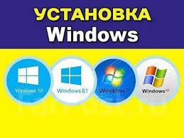 Установка windows 7, windows 10,windows XP,