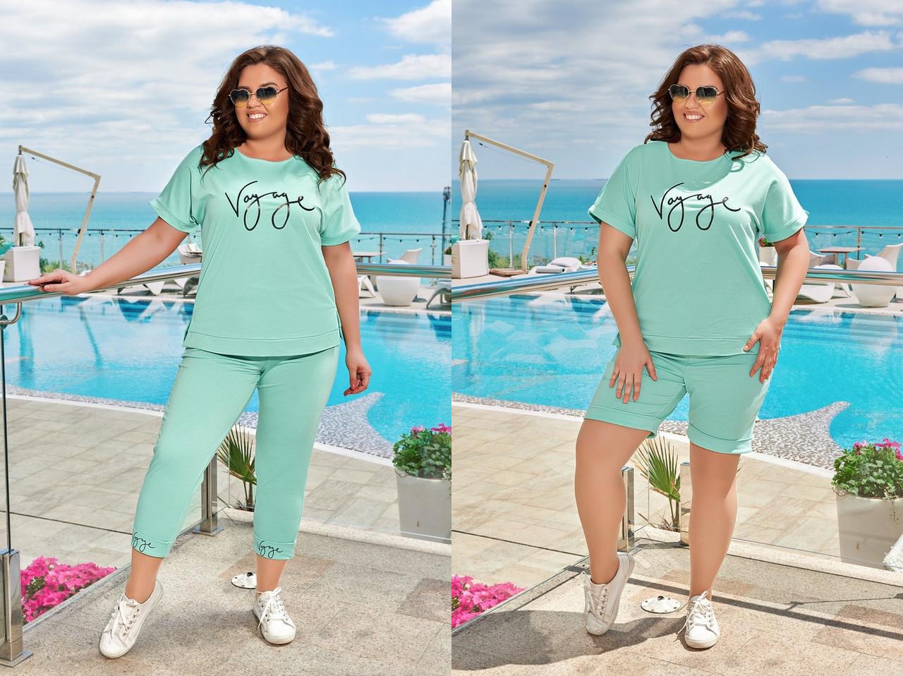 """Летний женский спортивный костюм-тройка """"VOYAGE"""" с футболкой (большие размеры)"""
