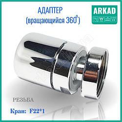Адаптер вращающийся для аэратора на кран АДХ5