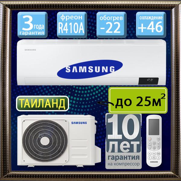 Samsung AR09TSHZAWKNER до 25 кв.м. инверторный кондиционер серия Airice (AR5500) до -22С, Таиланд