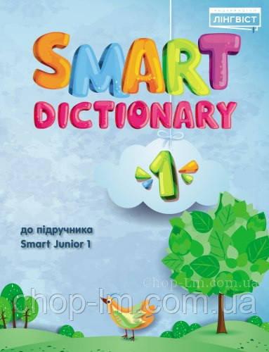 1 класс НУШ Smart Dictionary 1 (Словарь к учебнику). Автор Г. К. Мітчелл / MM Publications