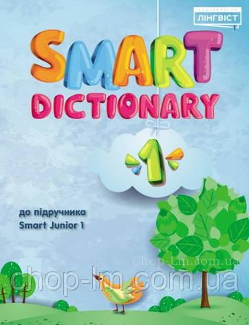 1 класс НУШ Smart Dictionary 1 (Словарь к учебнику). Автор Г. К. Мітчелл / MM Publications, фото 2