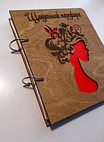 """Деревянный блокнот """"Щоденник перукаря"""" (на кольцах), ежедневник из дерева, дневник парикмахера"""