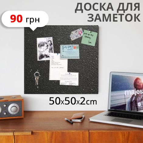 Доска для заметок (50х50х2см)