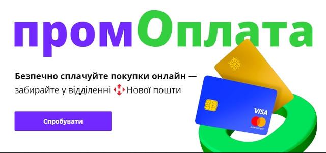 Товары с PROM-оплатой при заказе через каталог prom.ua