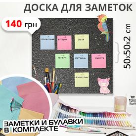 Доска для заметок (50х50х2см) + бумага для заметок и булавки в комплекте