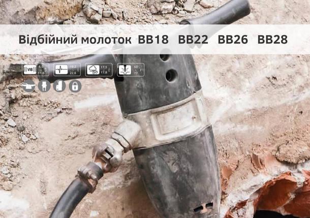 Відбійний молоток BB22, фото 2
