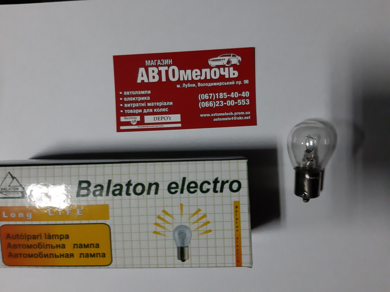 Лампа 12V 21W 1 контакт смещённый цоколь пр-во Balaton
