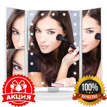 Зеркало с подсветкой для макияжа тройное / косметическое зеркало для макияжа / тройное зеркало с подсветкой,