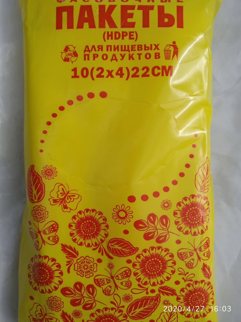 Фасувальні пакети 10+(2+4)х22 мкм. - упаковка - 1000 шт.