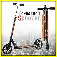 Детский самокат двухколесный scooter 108,городской,для взрослых и детей (для подростка) со складным рулем, фото 1