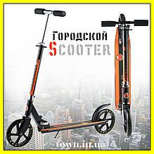 Детский самокат двухколесный scooter 108,городской,для взрослых и детей (для подростка) со складным рулем
