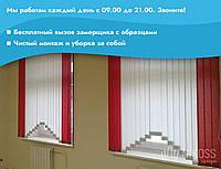 Вертикальные Тканевые Жалюзи для офиса