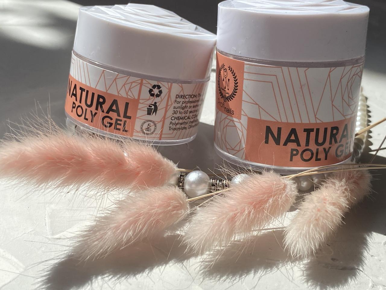 Полигель Poly gel natural by Profi nails (полигель   камуфляж натурал)30 ml