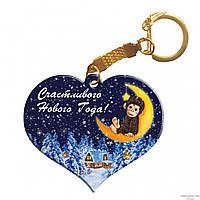 "Брелок из дерева в форме сердца ""Обезьяна на луне: Счастливого Нового Года!"""