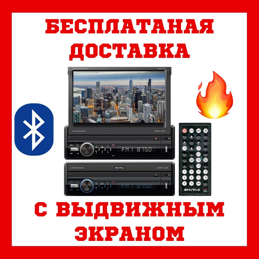 Автомагнитола с выездным экраном SHUTTLE SDUM-7060 Black/Multicolor