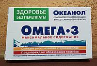 Океанол - омега 3 для сосудов, от холестерина, натуральный концентрированный жир океанических рыб, 30 капс.