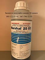 "МАРШАЛ (Marshal 25 EC, к.э 25%), инсектицид  пр-во ""FMC"" США ОРИГИНАЛ!!! 1 ЛИТР"