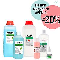 До -20% на продукцию AVENIR Cosmetics