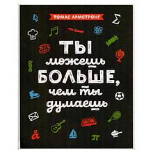 Томас Армстронг - Ти можеш більше, ніж ти думаєш