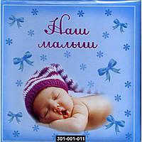 Фотоальбом для новорожденных Наш малыш с анкетами для заполнения, 301-001-011