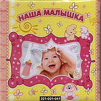 Фотоальбом-анкета для новорожденных Наша малышка, 301-001-041