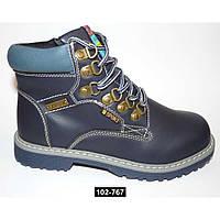 Демисезонные ботинки для мальчика, 32 размер, кожаная стелька, супинатор, 102-767